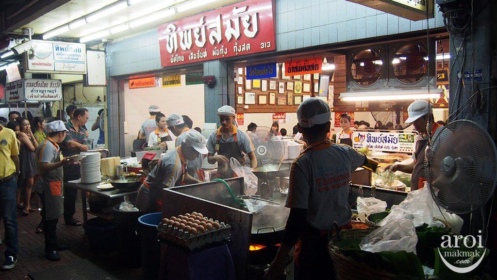 Thip Samai Pad Thai - Facade
