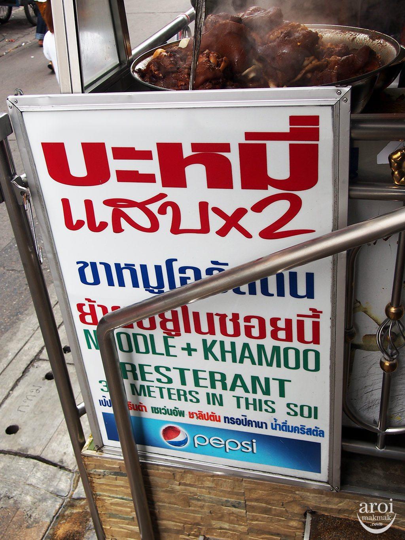 sabxwanton-signboard