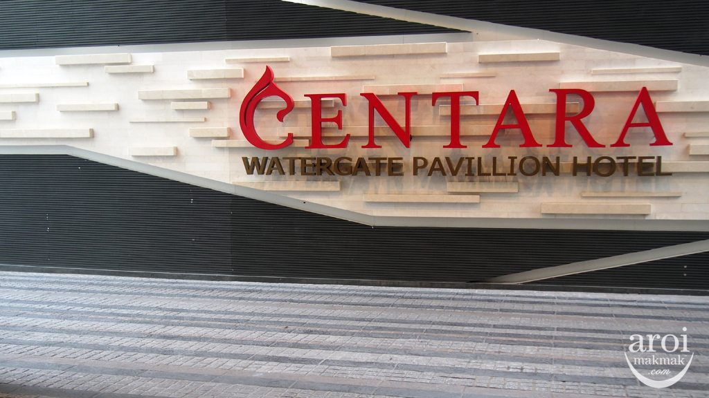 Centara Watergate Pavillion