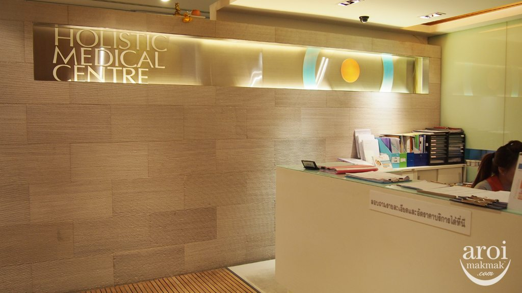 Holistic Medical Centre - Front Desk