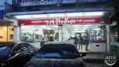 http://aroimakmak.com/wp-content/uploads/2013/12/roddeedej-facade.jpg