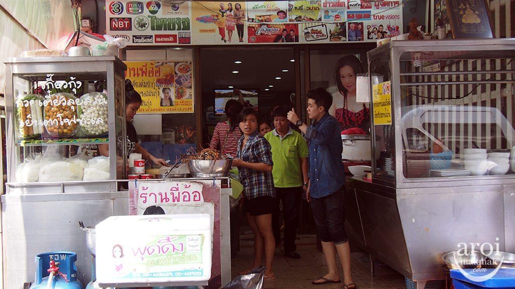 Pee Aor Tom Yum Goong Noodle - Facade