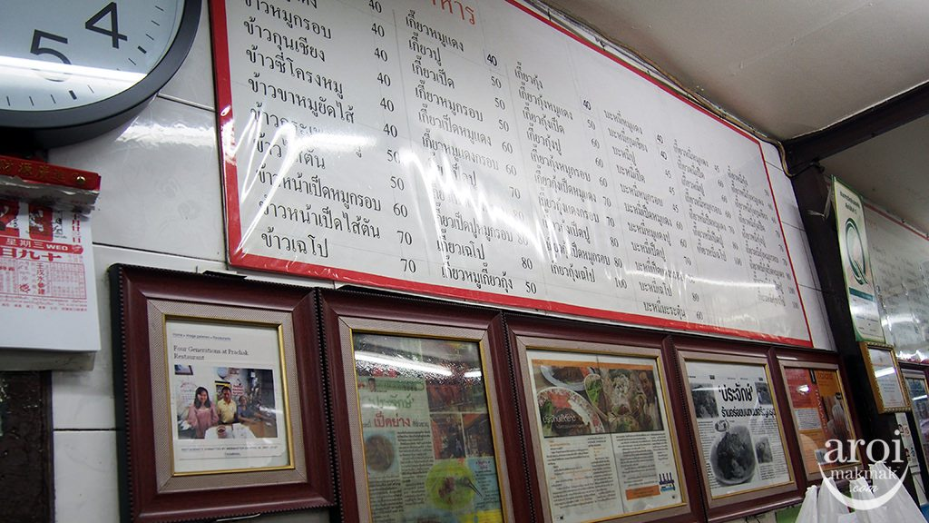 Prachak - Articles