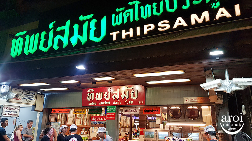 thipsamaipadthai2018-facade
