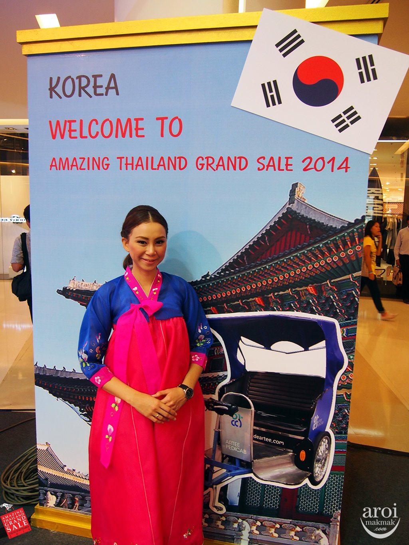 agts2014-korea