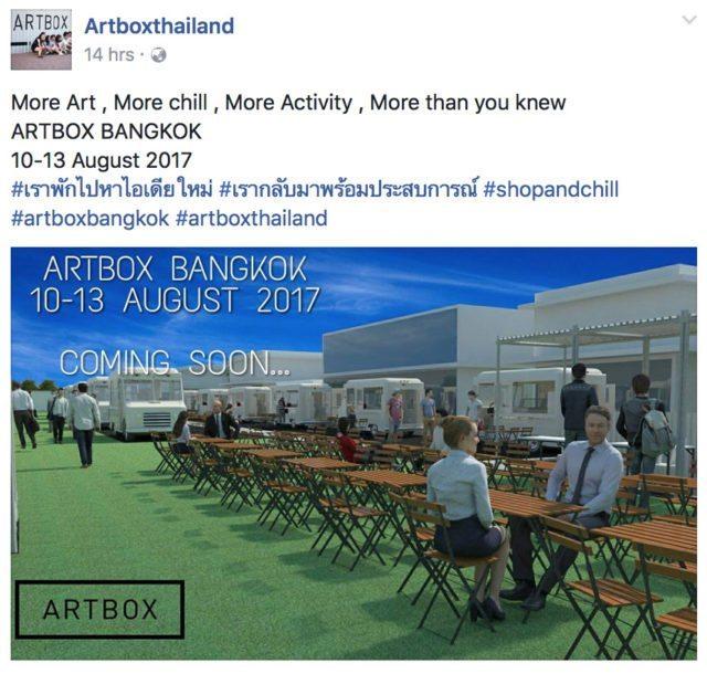 artboxbangkokaug2017