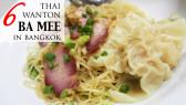 http://aroimakmak.com/wp-content/uploads/2015/09/musteatbameeinbangkok.jpg
