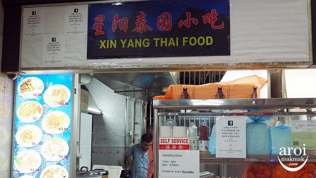xinyangthaifood-facade
