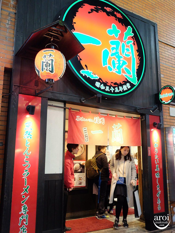ichiranramenshinjuku-facade