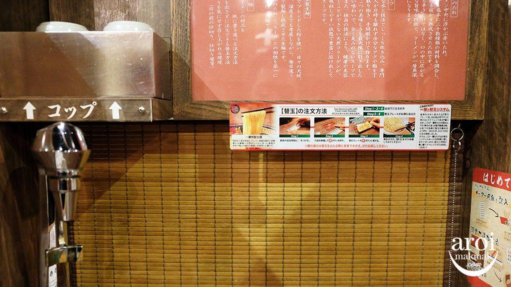 ichiranramenshinjuku-orderhole