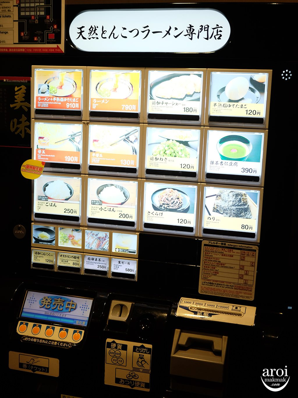 ichiranramenshinjuku-ordermachine