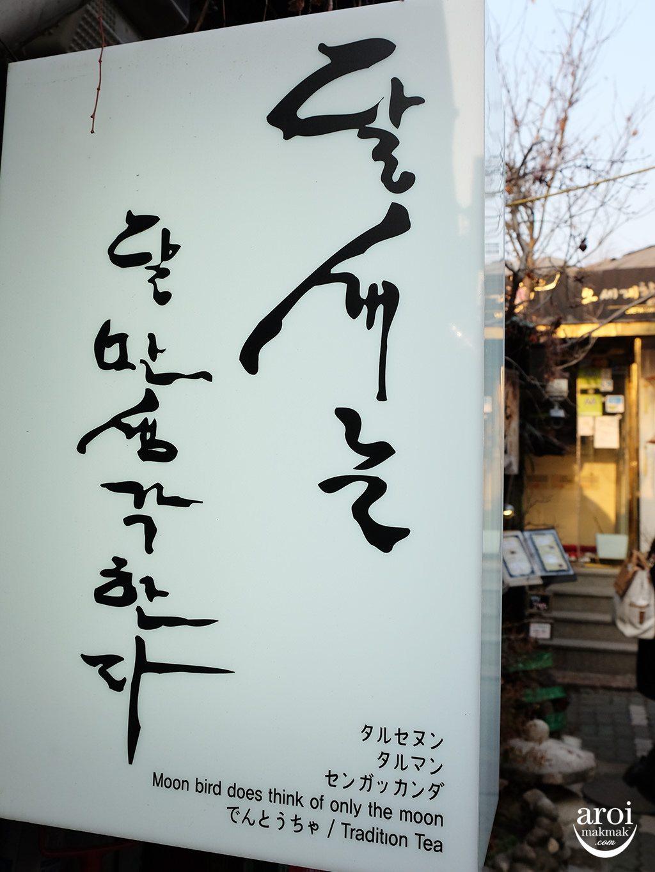 moonbirdonlythinksofthemoon-signboard