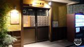 http://aroimakmak.com/wp-content/uploads/2016/03/sento-sasazukasakaeyu1.jpg