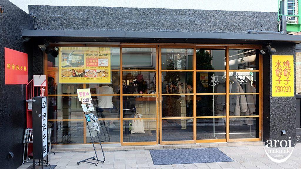 harajukugyozalou-facade