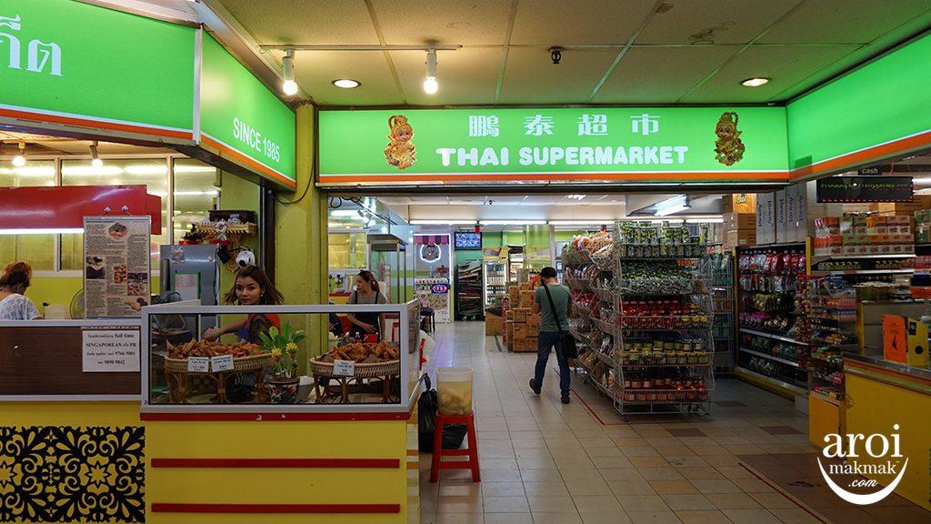 crepecafesingapore-thaisupermarket
