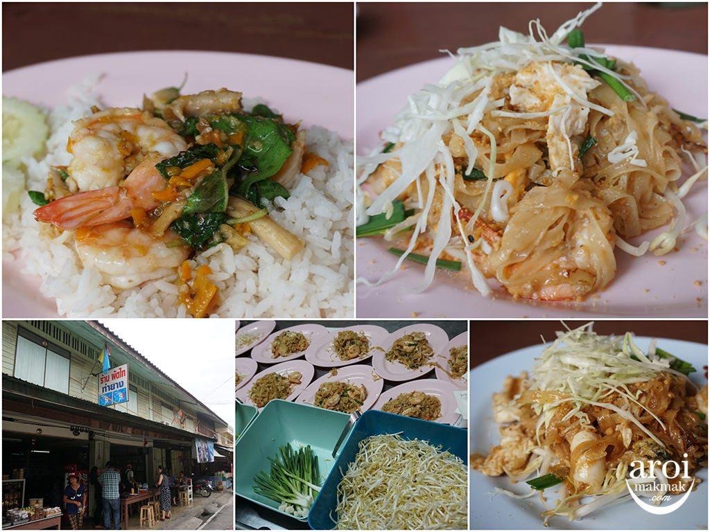 amazingthailandgrandsale2016-PadThaiThaYang