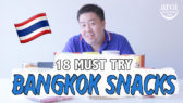 http://aroimakmak.com/wp-content/uploads/2016/08/bangkokmusttrysnacks.jpg