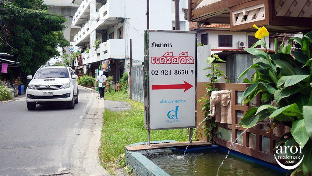 diaryqueenbangkok-facade