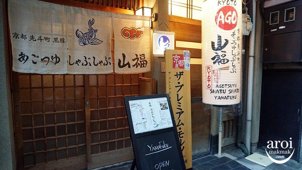 AgotsuyuShabuShabuYamafuku-facade