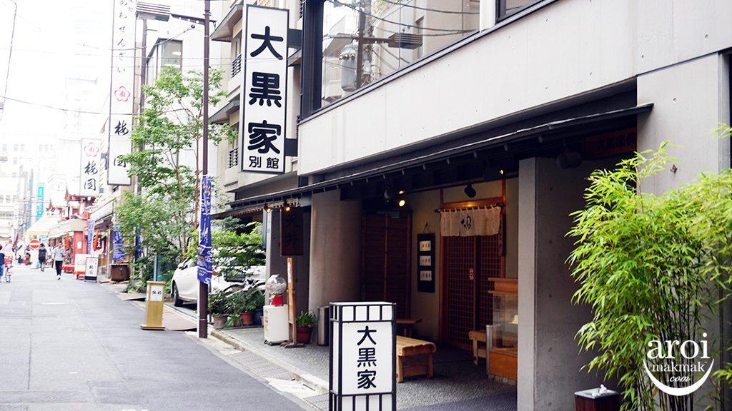 TempuraDaikokuya-facade