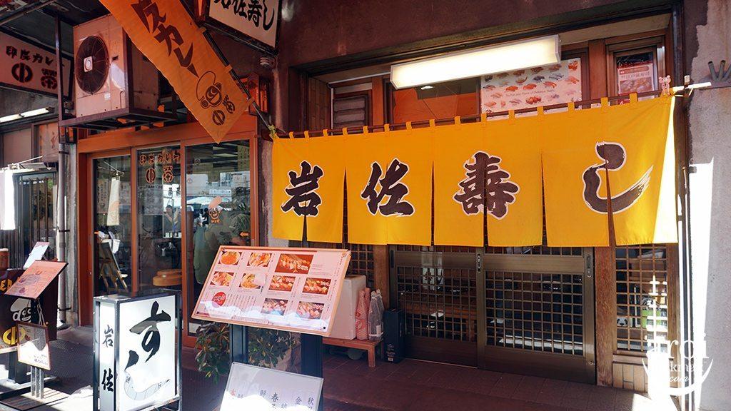 iwasasushi-facade