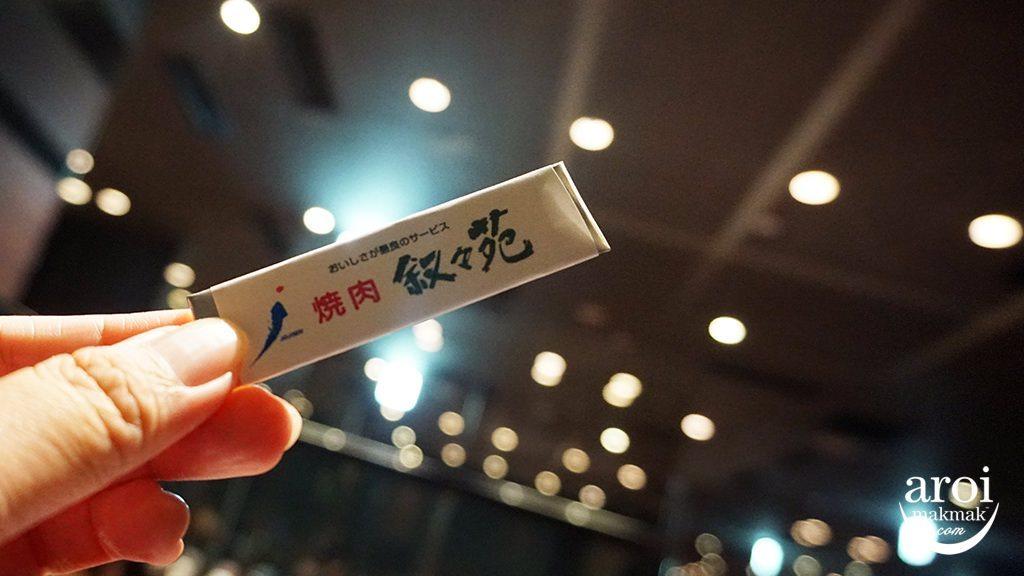 jojoenyakiniku-chewinggum