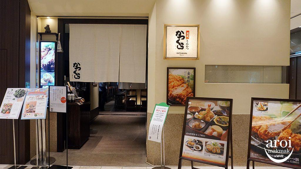 katsukurashinjuku-facade