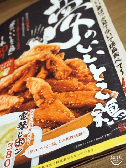 yakitoricenter-menu
