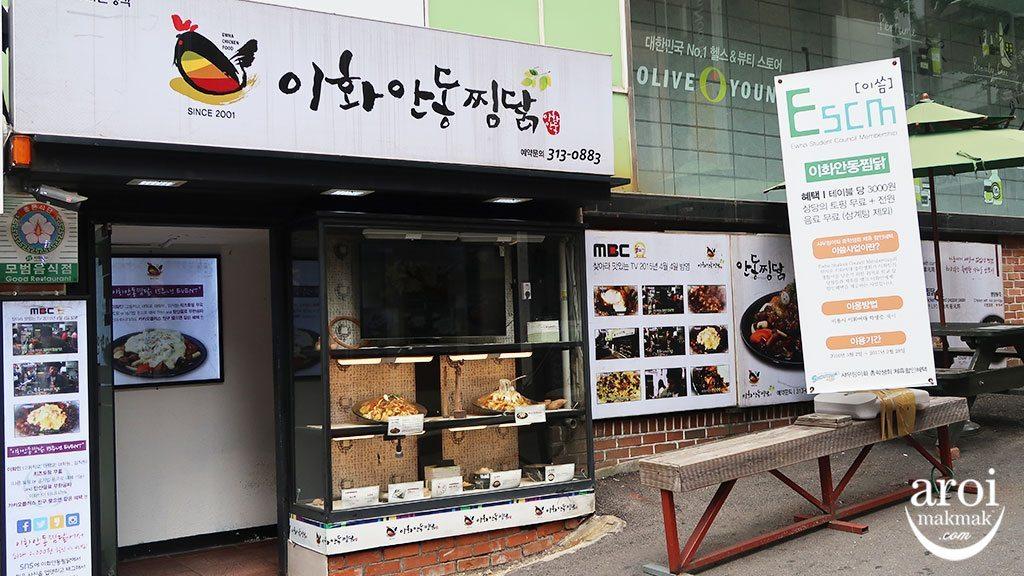 Andong_exterior1