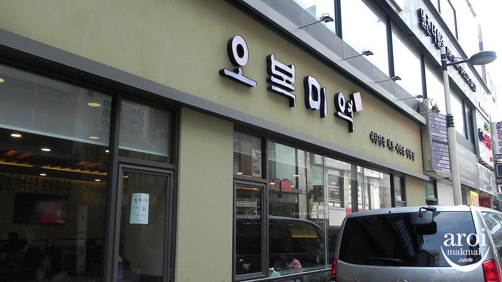 BusanObokMiyeok-facade