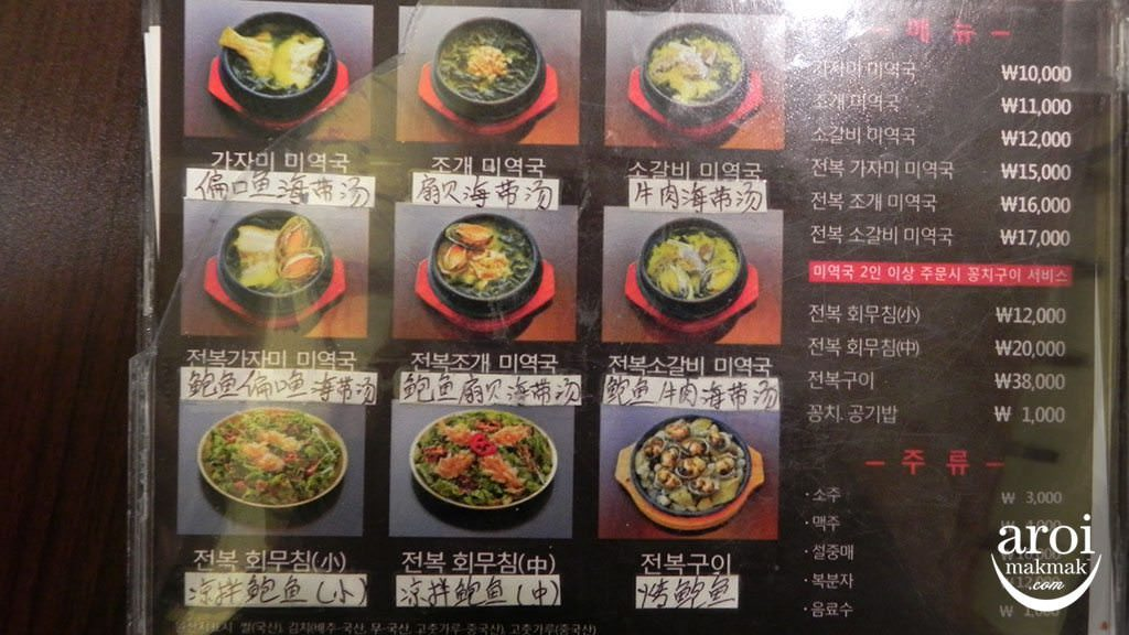 BusanObokMiyeok-menu