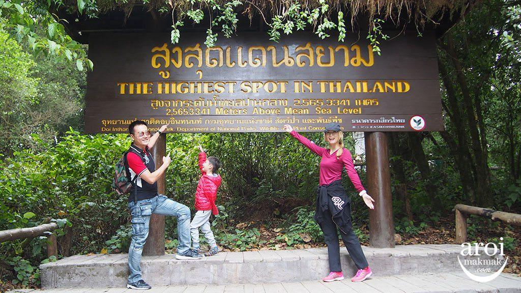 doiinthanon_highestpoint