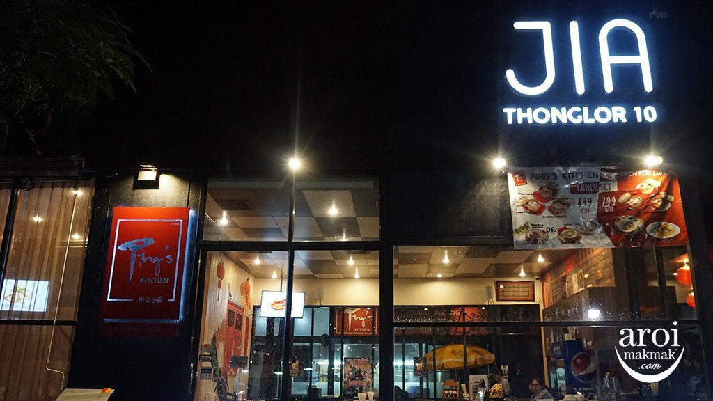 jiathonglor10-pingsfacade