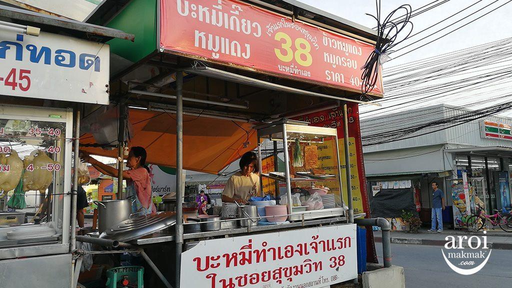 sukhumvit38bamee-stall