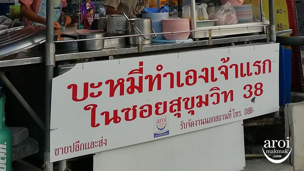 sukhumvit38bamee-sticker