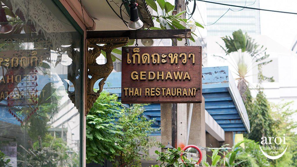 gedhawa-facade