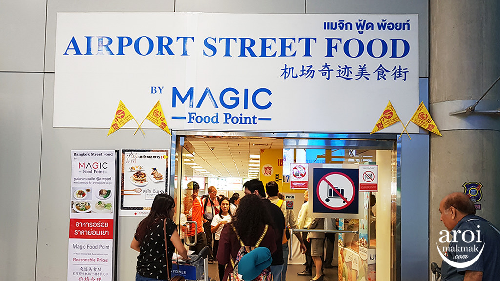 airportstreetfood-magicfoodpoint2