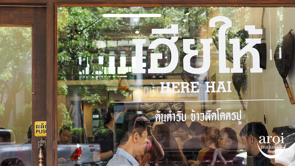 newherehai-facade