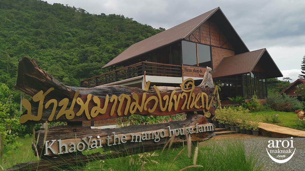 khaoyaithemangohousefarm-facade