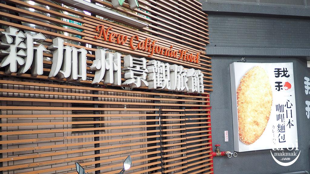 newcaliforniahoteltaipei-signboard