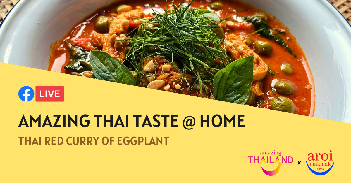 Thai Red Curry of Eggplant - Amazing Thai Taste @ Home